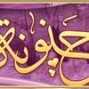 islamway-hanae